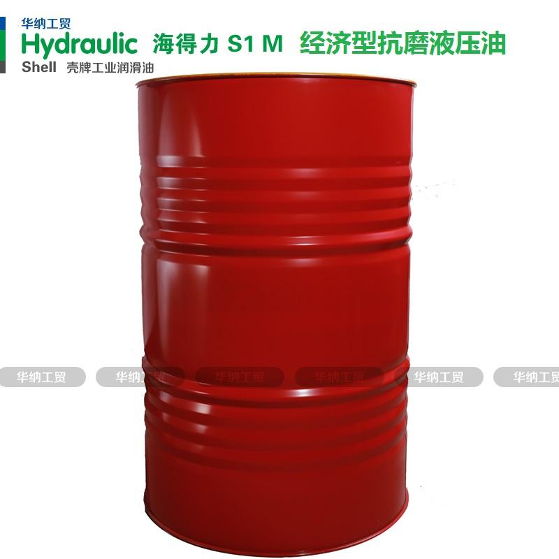壳牌海得力S1M液压油 (原名:壳牌海得力HM/得力士经济型) 工业用液压油 在正常工作条件下和标准换油周期下,壳牌海得力S1M液压油,可为大部分制造设备和众多移动设备提供经济、高效、可靠的保护与性能。